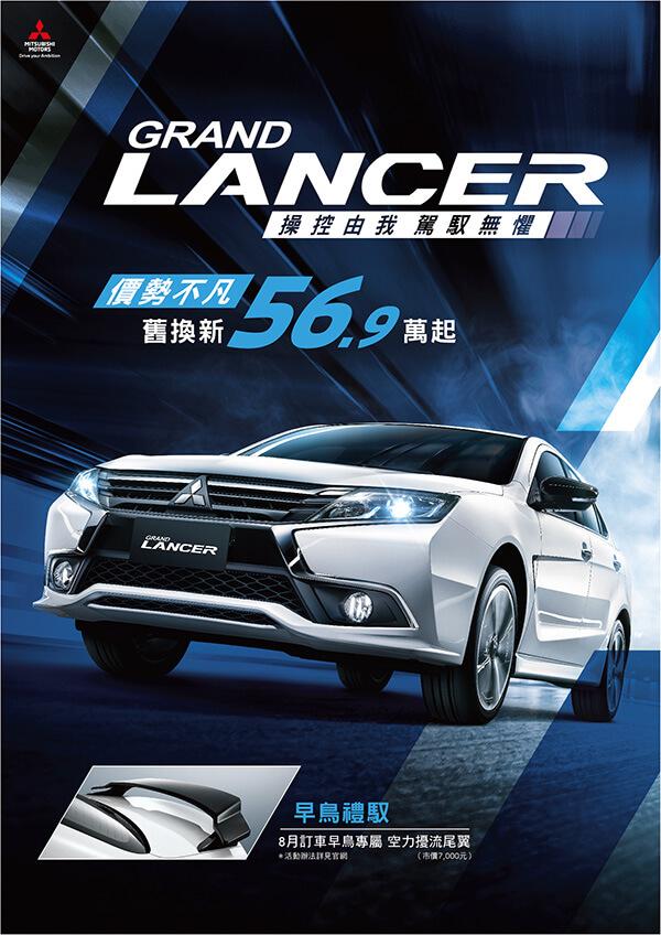 三菱汽車mitsubishi Motors Taiwan