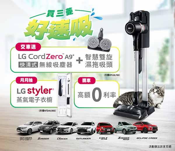本月購買中華三菱乘用車就送LG CordZero A9快清式無線吸塵器